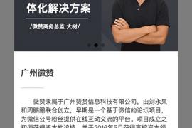 微信小程序企业版